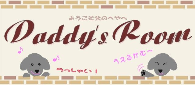 Daddysroom3_2